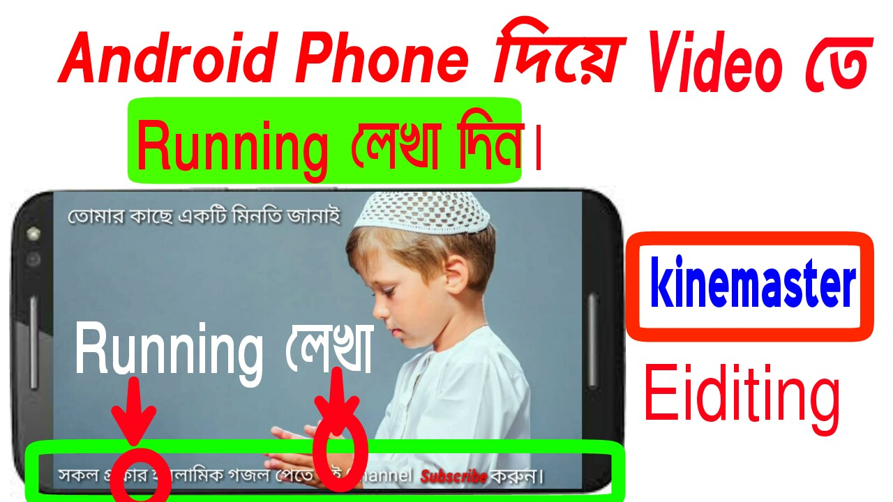 Video তে Running লেখা দিন। Android Phone দিয়ে
