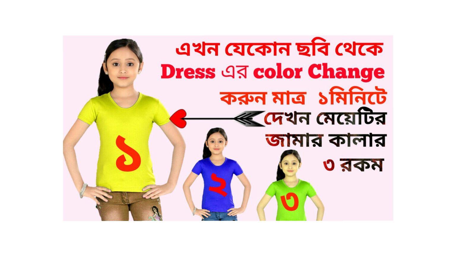 যে কোন  ছবি থেকে Dress( জামা) কালার Change করে ফেলুন মুহূর্তে
