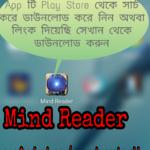 চরম একটা Mind Reader App.. যা আপনাকে অবাক করে দিবে..বন্ধুদের সাথে মজা করুন..দেখুন কাজে লাগতে পারে
