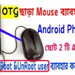 [Android Mouse] ছোট 2টি Apps দিয়ে Android ফোনে Mouse Pointer ব্যাবহার করুন  OTG ছাড়া। Root&Unroot সবাই ব্যাবহার করতে পারবেন। [Don't Miss]