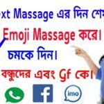 [চরম একটি Apps]Emoji Message  বন্ধুদের& Gf কে চমকে দিন।  Text Massege লেখার দিন শেষ Emoji দিয়ে অসাধারণ সব কাজ