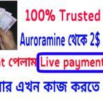 কোনো কাজ না করে।Auroramine থেকে 2$ পেমেন্ট পাইলাম Live Payment Prove। দিনে ১$ Income Instant payment 2$ [যারা Invast করতে পাবেন তার দেখবেন শুধু]