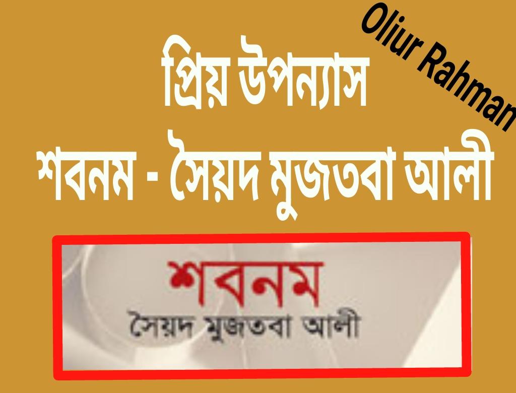 বাংলা সেরা প্রেমের গল্প/উপন্যাস মুজতবা আলীর 'শবনম' উপন্যাস রিভিউ