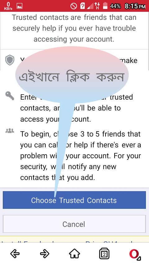আপনার Facebook  আইডি কে রাখুন সর্বচ্চ নিরাপত্তাই,,আর হ্যাক থেকে বাঁচুন
