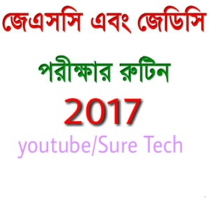 JSC & JDC EXAM Routine 2017 pdf jpg Download করে নিন।