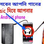 [Hot Post]নিজের কন্ঠে গান বলুন সেই গানের Music দিবে Android ফোন। বিশ্বের যে কোন গান এবং শিল্পিদের 50,000,000+ Music রয়েছে [Music lovers Don't Miss]