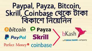 এবার খুব সহজে Paypal-Payza-WebMoney-Skrill-Payeer থেকে খুব সহজে বিকাশে টাকা নিন|স্ক্রিনশট সহ [Psted By:Rifat.B.R]