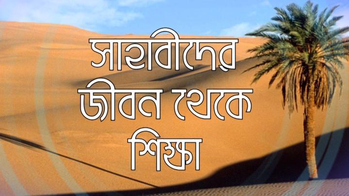 জেনে নিন, যেভাবে শহীদ হন হযরত উমর ইবনে খাত্তাব রা.!  সবাই শেয়ার করবেন