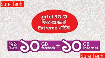Airlet এ 1GB সাথে ফ্রি পাবেন ৫GB ইন্টারনেট
