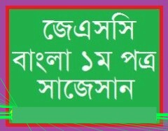 Bangla 1st Paper Suggestion and Question JSC Examination 2017। (part-2)