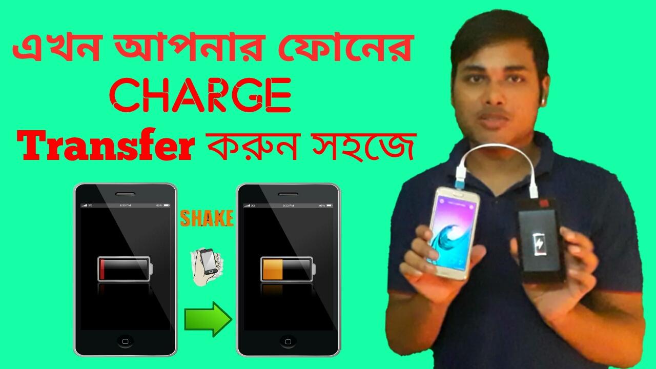 এক ফোন থেকে আরেক ফোনে চার্জ টান্সফার করুন। Charge Transfer From phone To phone