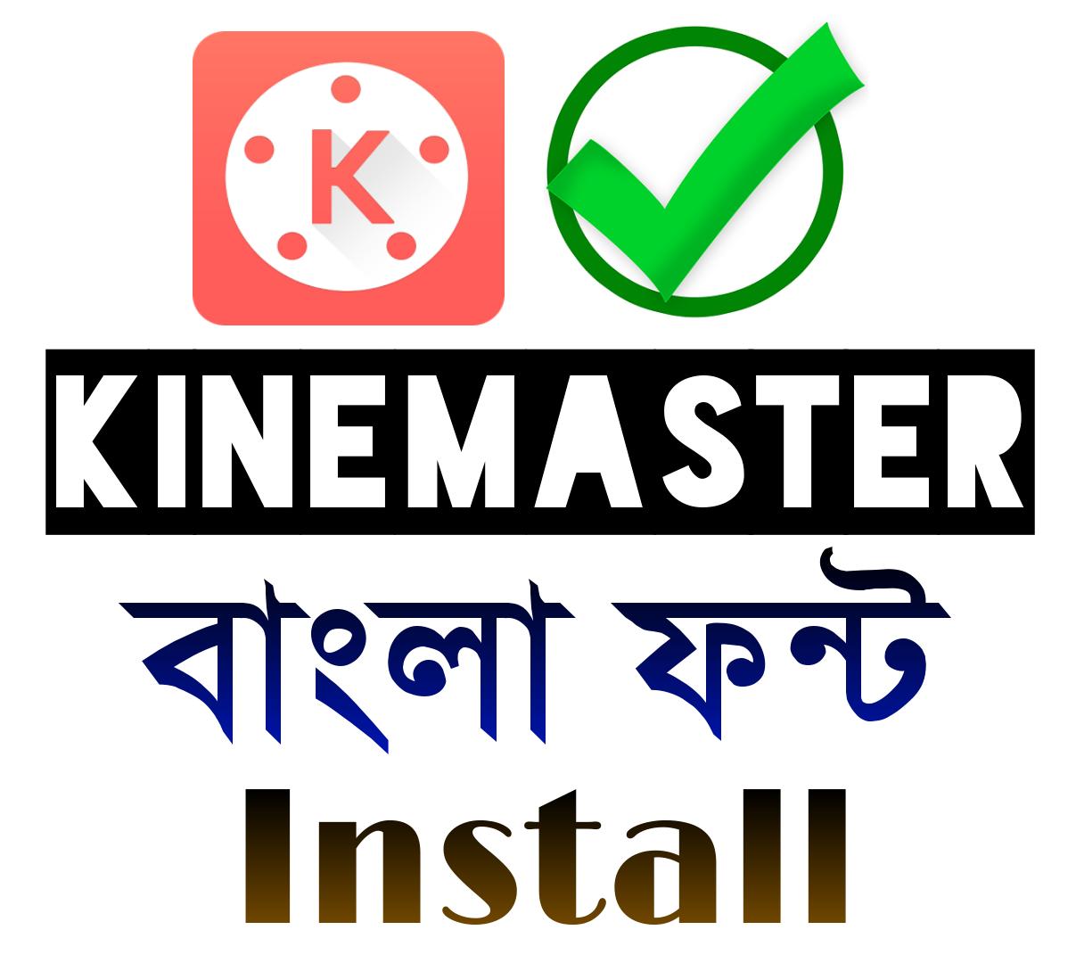 [1st On Net] KineMaster-এ বাংলা ফন্ট Install করুন, আর চরম স্টাইলে ভিডিও এডিট করুন!!!!