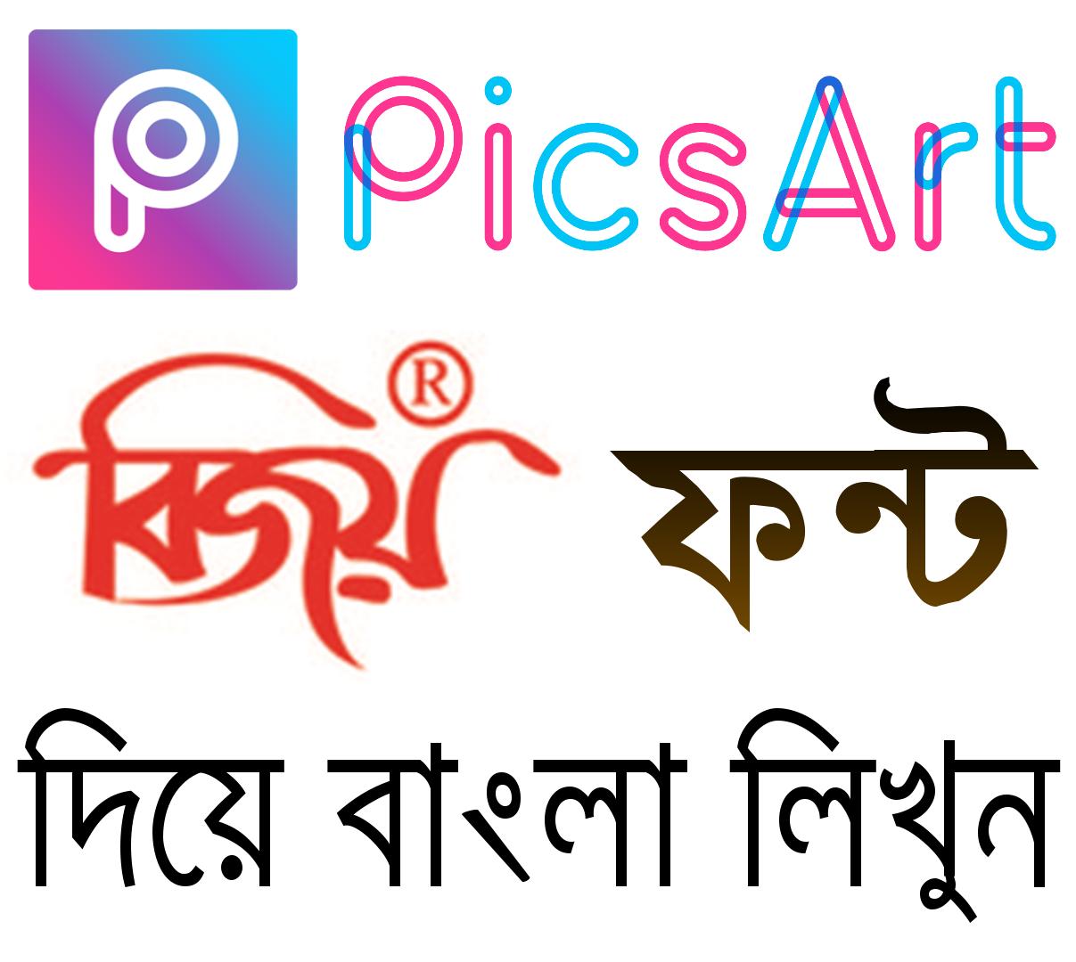 PicsArt-এ Bijoy ফন্ট দিয়ে স্টাইল করে বাংলা লিখুন!!!