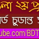 JSC Bangla 2nd Paper Suggestion 2017 ।(3)