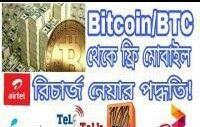 এখন Bitcoin/Coinbase থেকে Mobile Recharge করুন, মাত্র ১ মিনিটে। (Live Payment Prove)