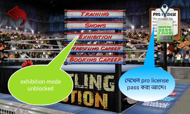 wrestling প্রেমীরা নিয়ে নিন wrestling revolution 3d fully moded version. সব কিছু unlock করা আছে।