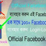Official Facebook Apps বাদদিন, ব্যাবহার করুন এই Apps এক সাথে ১০০+ Facebook Account ব্যাবহার করুন Login-Logout ছাড়া।Official Facebook এর বাপ  মাত্র 4 MB , [না দেখলে মিস]