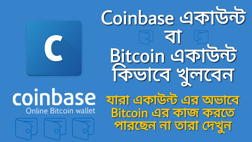 Coinbase এ একাউন্ট খোলা এবং Bitcoin/Wallet এড্রেস তৈরী করার পদ্ধতি