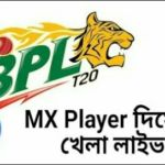 BPL প্রতিটা ম্যাচ লাইভ দেখুন MX Player দিয়ে না দেখলে মিস!!