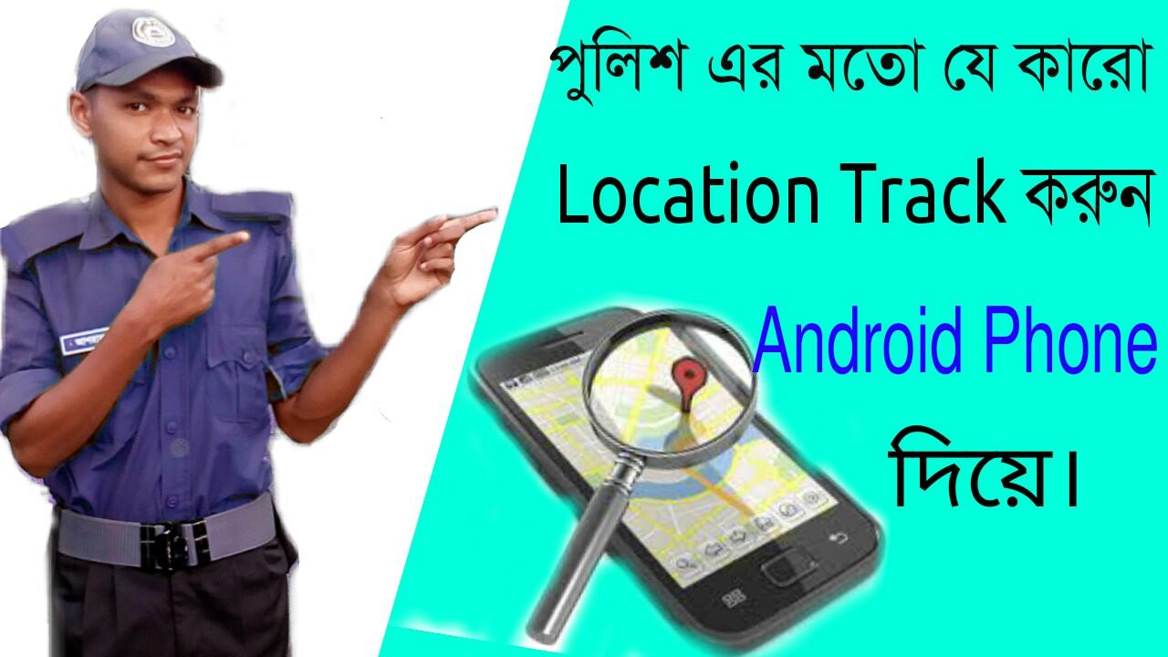 পুলিশ এর মতো IP Address Track করে Location Track করে যে কাউকে খুজে বের করুন Google Map দিয়ে । পৌছে যান সে কোথায় আছে।