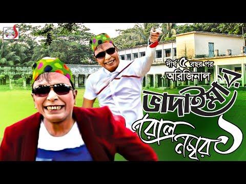 দীর্ঘ ৫ বছর পর অরজিনাল ভাদাইমার রোল নম্বর ১ – Badaima Roll No 1 || ভাদাইমার হাসির কৌতুক ||