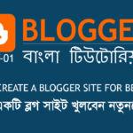 ব্লগার বাংলা টিউটোরিয়াল (পর্ব-০১) – কিভাবে একটি ব্লগার সাইট খুলবেন নতুনদের জন্য