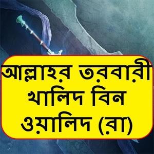 আল্লাহর তরবারী খালিদ বিন ওয়ালিদ (রা) বিস্তারিত: পড়ুন!  সবাই শেয়ার করবেন