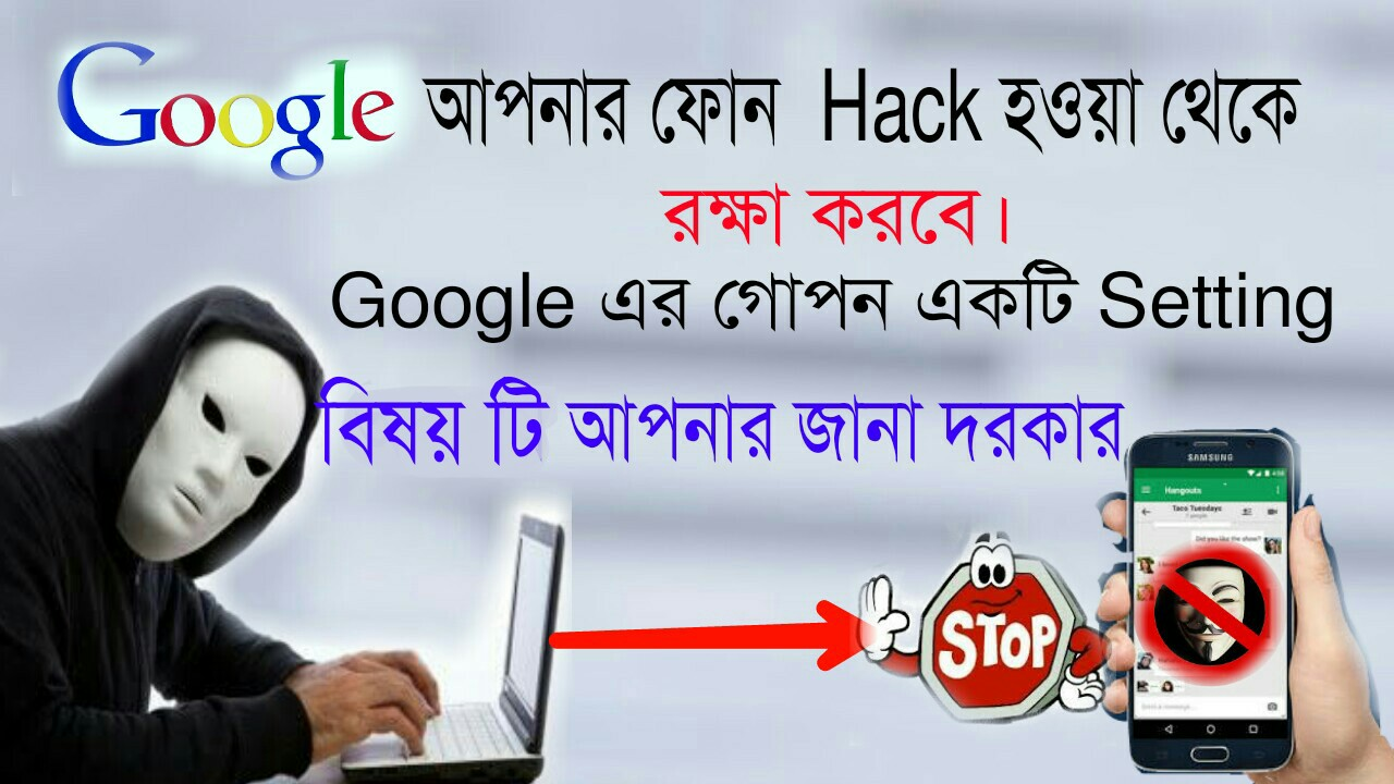 Google আপনার ফোন কে Hack হওয়া থেকে রক্ষা করবে। Google এর গোপন Setting. দেখে নিন আপনার ফোন Hack হয়েছে কি না ।