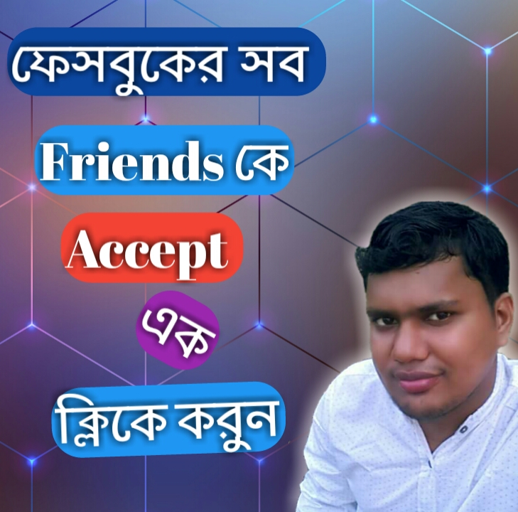 (PC) ফেসবুকের সব Friend request এক ক্লিকে Accept করুন