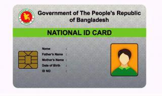Smart NID Card নিতে চান? | Credit কর্ডের মতো ডিজিটাল কার্ড পেতে চান? | ডিসেম্বরে বাংলাদেশে কয়েক জায়গায় এই কার্ড বিতরণ করা হবে। বিস্তারিত-