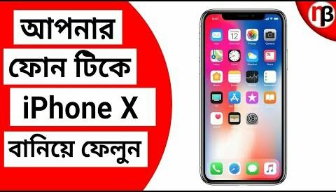 আপনার Android ফোনটিকে iPhone X বানিয়ে ফেলুন | এবং আপনার ফোনকে এক অন্যরকম ফিচার দিন!!