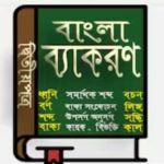 [For Students] বাংলা ব্যাকরণ এর চমৎকার একটি অ্যাপ