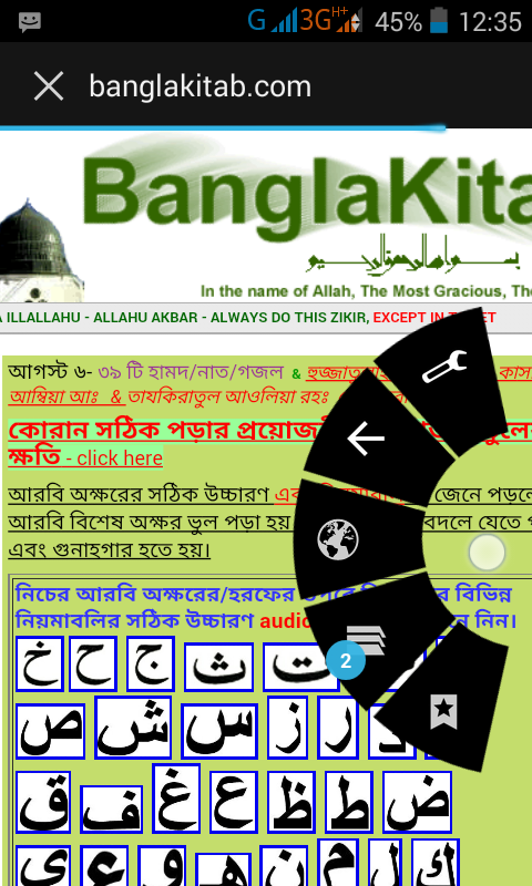 আপনার defaulT browseR-এ যোগ করুন slidE baR [setting'S facT!  otherZ কোনো apP ছাড়াই!!! ]