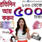 Apps থেকে ইনকাম করুন দিনে ১০০-৫০০ টাকা with (১০০% Bitcoin/Coinbase প্রেমেন্ট প্রুফ)