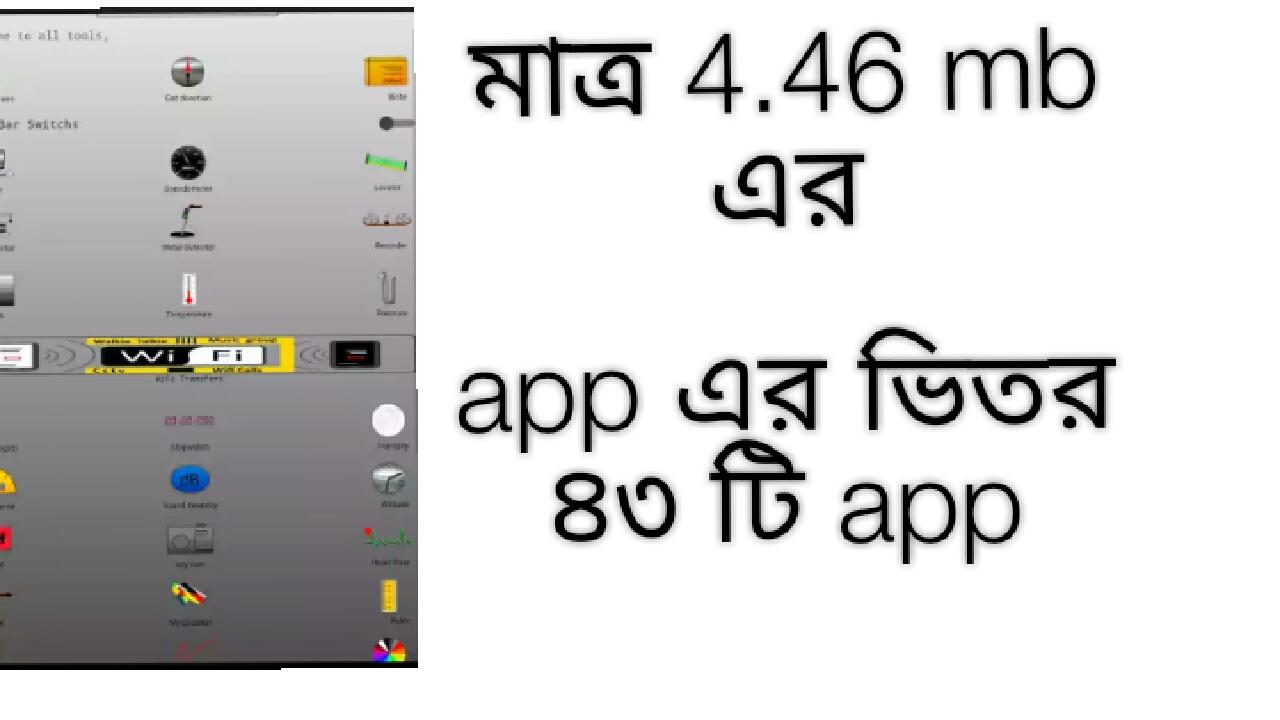 মাত্র 4.46 mb এর app ar ভিতর ৪৩ টি tools