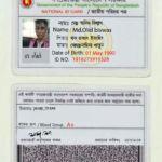 কোনো অ্যাপ ছাড়াই ২ মিনিটে নিজের নামে NID  card বানিয়ে নিন।এক দম বাস্তবের মতো  [যারা জানেন না তাদের জন্য]