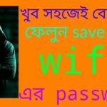 এবার খুব সহজেই বের করে ফেলুন save থাকা wifi এর password
