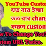 YouTube Custom URL যতবার ইচ্ছা ততবার Change করুন।