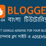 ব্লগার বাংলা টিউটোরিয়াল (পর্ব-০৪) – কিভাবে আপনার ব্লগ সাইট এ Adsense পাবেন