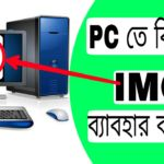 IMO ব্যাবহার করুন PC/Laptop/Computer তে খুব সহজে। কোনো ঝামেলা ছাড়া। Bluestack এর মতো কোনো Softwere ছাড়া।