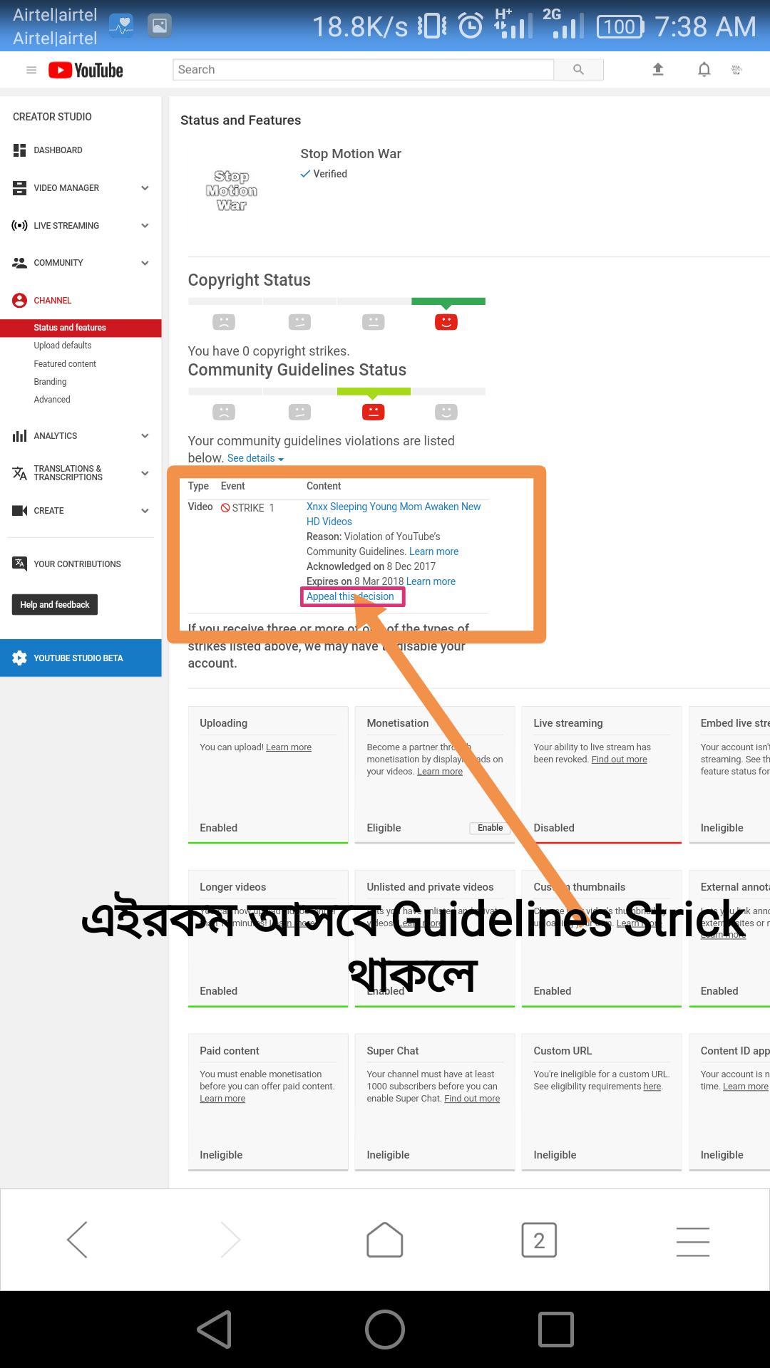 Youtube এ কিভাবে Community Guidelines Strike মুছে ফেলবেন বা Appeal করবেন।