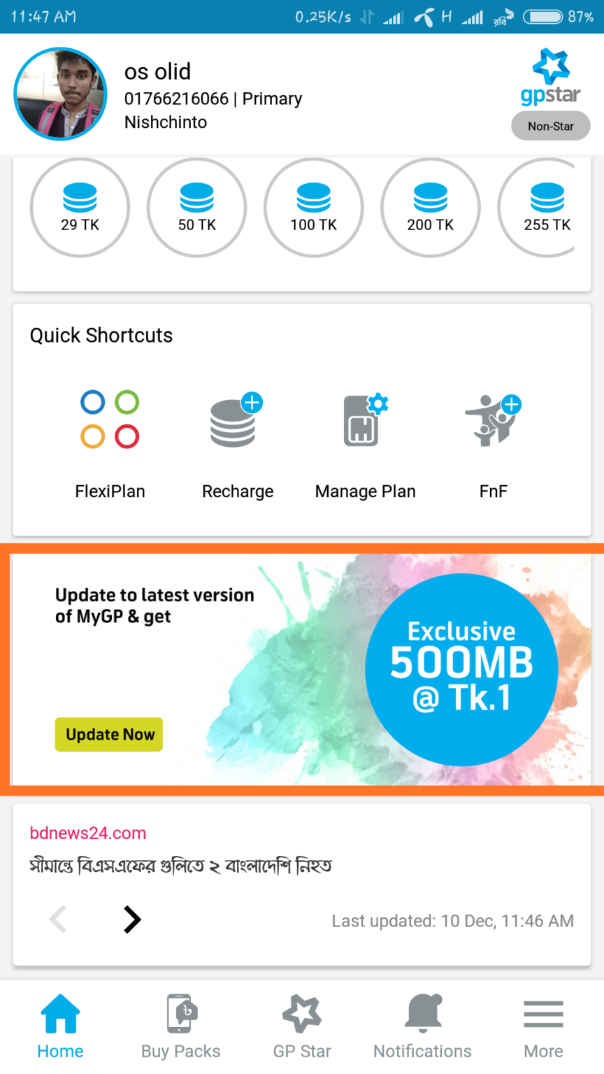 My Gp app update করে নিয়ে নিন ১ টাকায় ৫০০ এমবি। সবাই পাবেন।