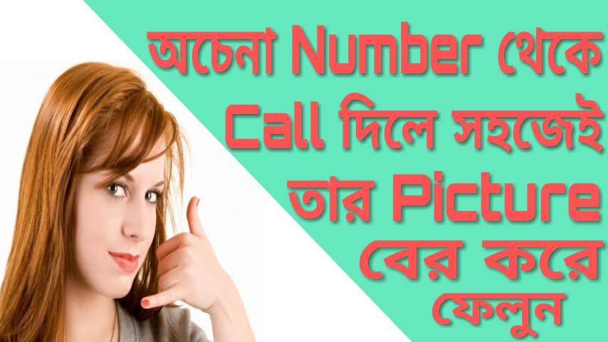 অচেনা Number থেকে Call দিলে তার Picture সহজেই বের করে ফেলুন ছোট্ট একটি App এর মাধ্যমে