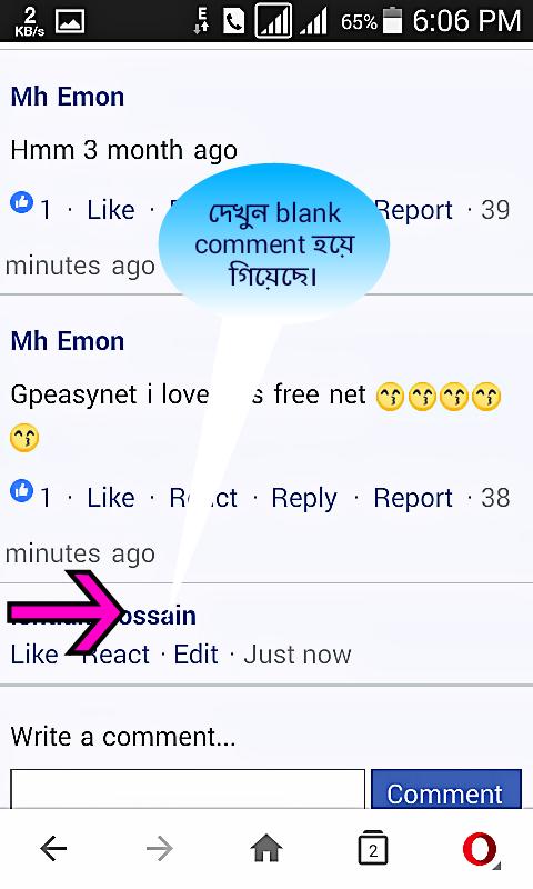 আজ থেকে আপনিও পারবেন facebook এ blank comment করতে।