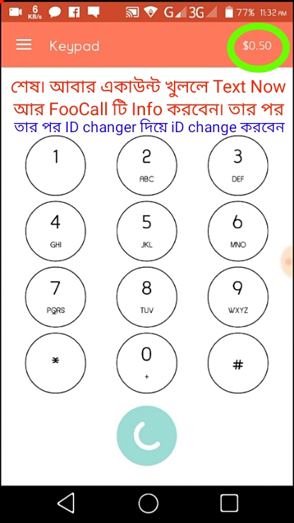 Unlimite Call & Sms ফ্রি 100% Working – FooCall