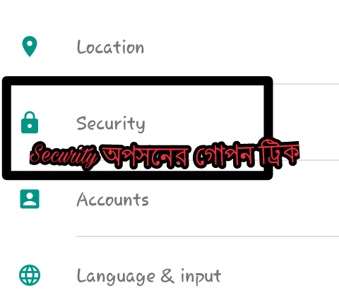 [Hidden Trick Must See] এবার আপনার মোবাইলের  Security হবে আর অনেক উন্নত,   তাও আবার কোন আলাদা Apps ব্যাবহার না করেই, ( Android User সবাই দেখুন, একদিন হলেও কাজে লাগতে পারে)