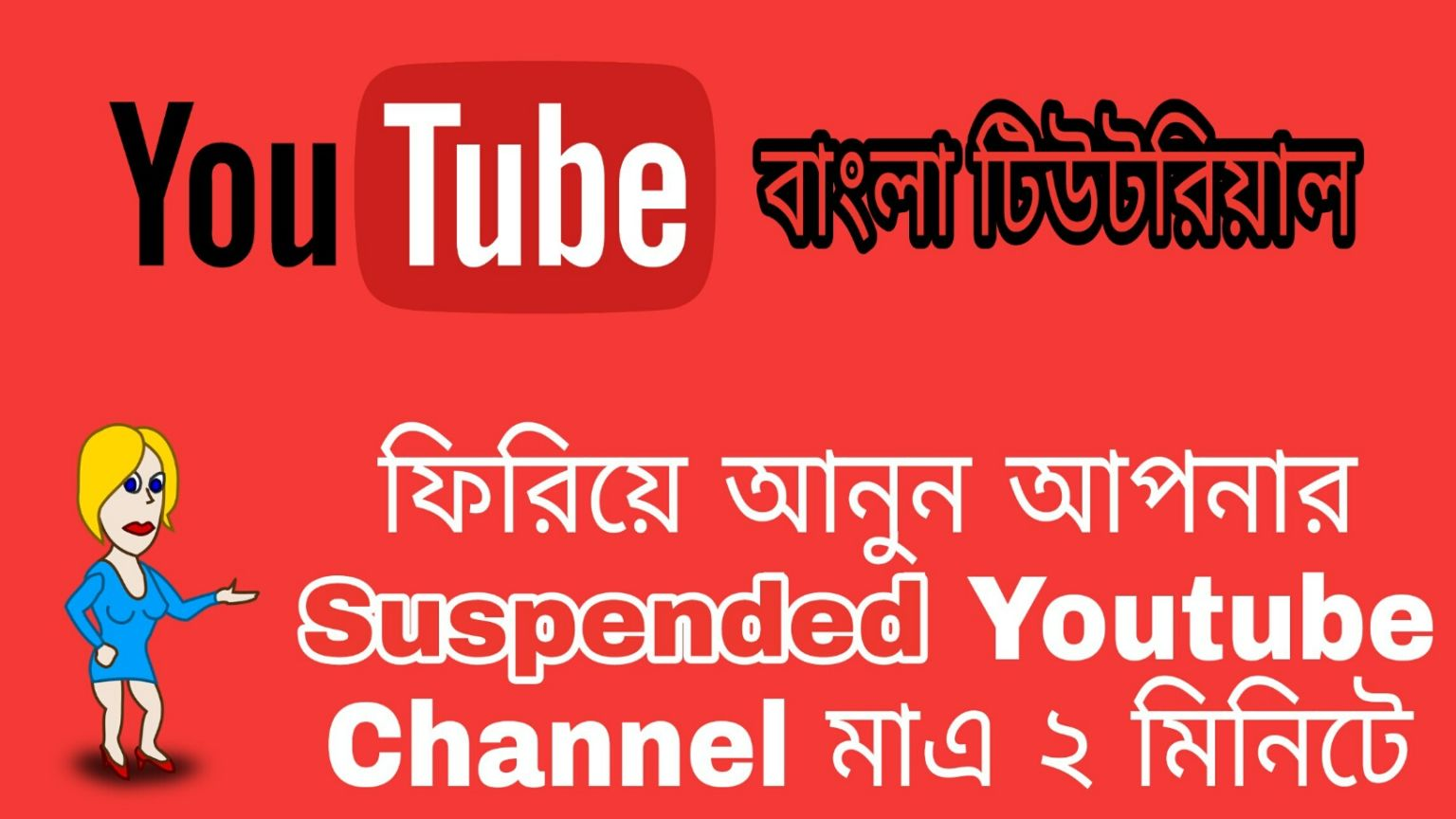 Youtube এ কিভাবে Suspended হওয়া চ্যানেল ফিরিয়ে আনবেন!! মাএ ২ মিনিটের কাজ!!