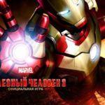 [Request post] এবার Ironman3  গেম খেলুন আপনার android মোবাইলে  apk+data [only 868mb]