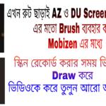 এখন থেখে DU & AZ স্কিন রেকোর্ডারের মতো MOBIZEN স্কিন রেকোর্ডারেও ব্যবহার করুন Brush – অার স্কিন রেকোর্ড করার সময় Draw করুন DU এর মতো   ইউটিউবাররা অবশ্যই দেখবেন