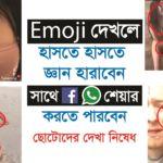 এখন থেকে use করুন Sound সহ Emoji